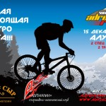 Adrenalin Enduro Race