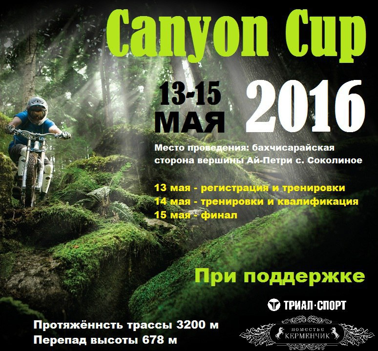 Canyon Cup 2016