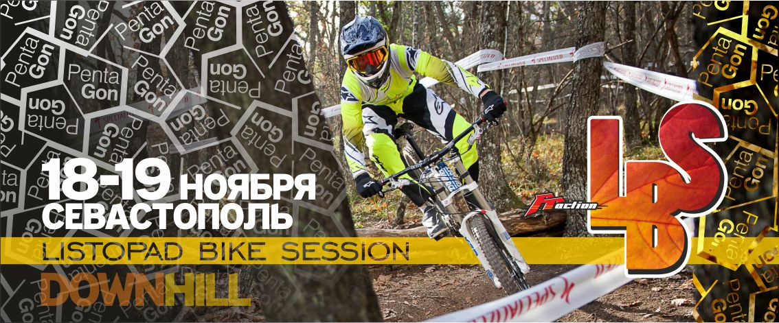 ЛИСТОПАД BIKE SESSION 2017